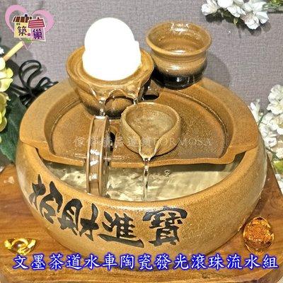 *文墨茶道水車陶瓷發光滾珠流水組*築巢 傢飾 精品,下標前請先詢問是否有現貨
