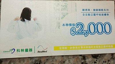 {藤井小舖}睡的美2000折價卷