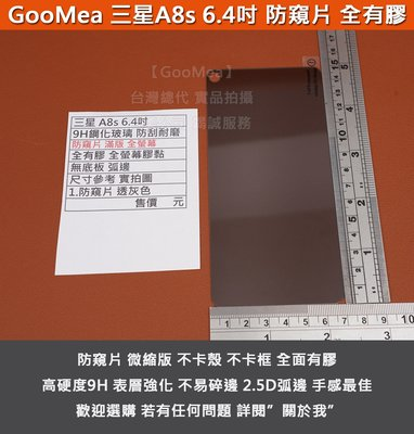 【GooMea】4免運 三星 A8s 6.4吋 玻璃貼 防窺片 微縮版 全螢幕 全有膠 無底板 透黑色 防偷看 防偷窺