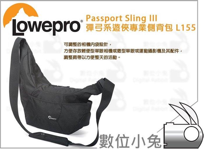 數位小兔【Lowepro Passport Sling III 彈弓系遊俠側背包 L155】斜背包 攝影包 相機包