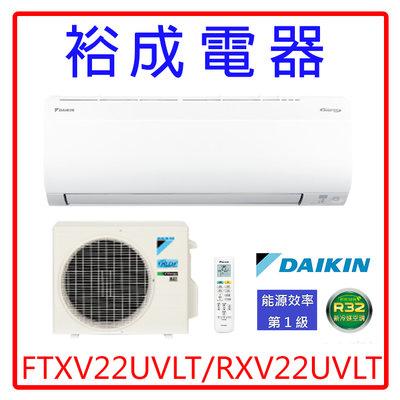 【高雄裕成電器‧來電爆低價】DAIKIN大金變頻大關U系列冷暖氣 FTXV22UVLT/RXV22UVLT 另售 LG