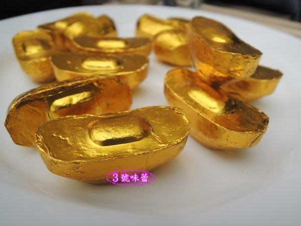 3號味蕾 量販團購網~ 元寶糖 3000公克量販價...另有. 金魚. 金幣..農曆年 二家廠商隨機出貨