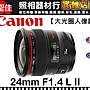 【平行輸入】Canon EF 24mm F1.4 L II USM f/1.4 L鏡 行家必備 f/1.4 二代