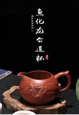 【自在坊】原礦大紅袍【手工紫砂魚化龍茶...