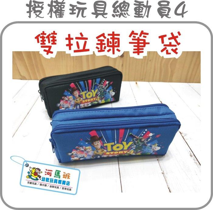 河馬班-文具系列-授權迪士尼玩具總動員4-雙拉鍊筆袋