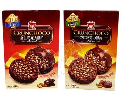暢銷40年,很多人的童年回憶.義美杏仁巧克力酥片$56元-黑可可/牛奶巧克力(奶素可)4包入140公克