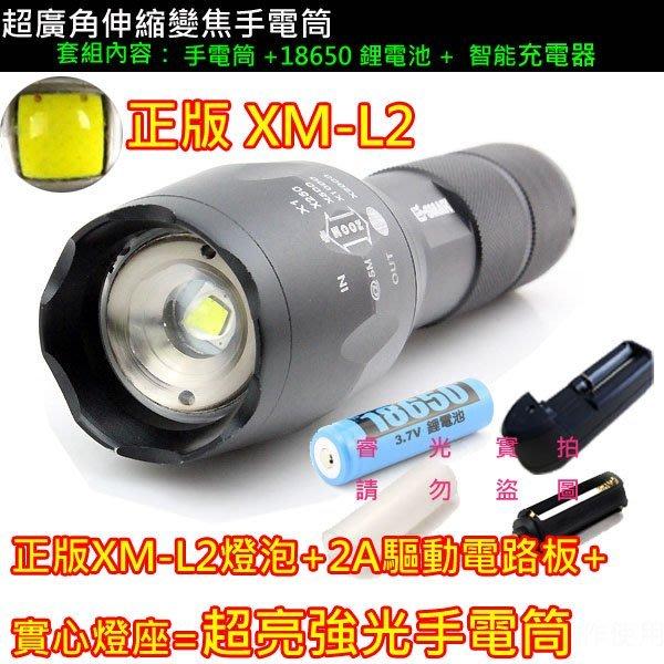 正品XM-L2 LED伸縮變焦手電筒+18650鋰電池+充電器 強光手電筒 適合巡邏/騎車/登山/照明/保安