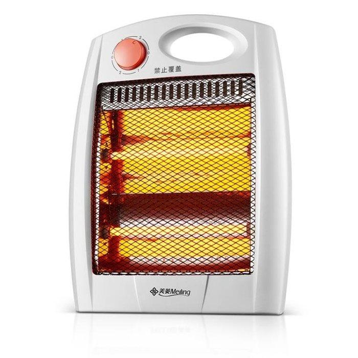 美菱取暖器家用浴室小太陽省電暖氣節能辦公室暖風機小型烤火爐子220Vigo