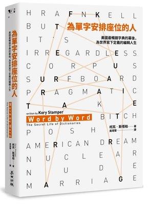 9789863447337 【大師圖書麥田】為單字安排座位的人:美國最暢銷字典的幕後,為世界寫下定義的編輯人生