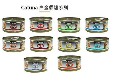 Catuna 白金貓罐 白身鮪魚 金罐 貓咪罐頭 80g 新北市