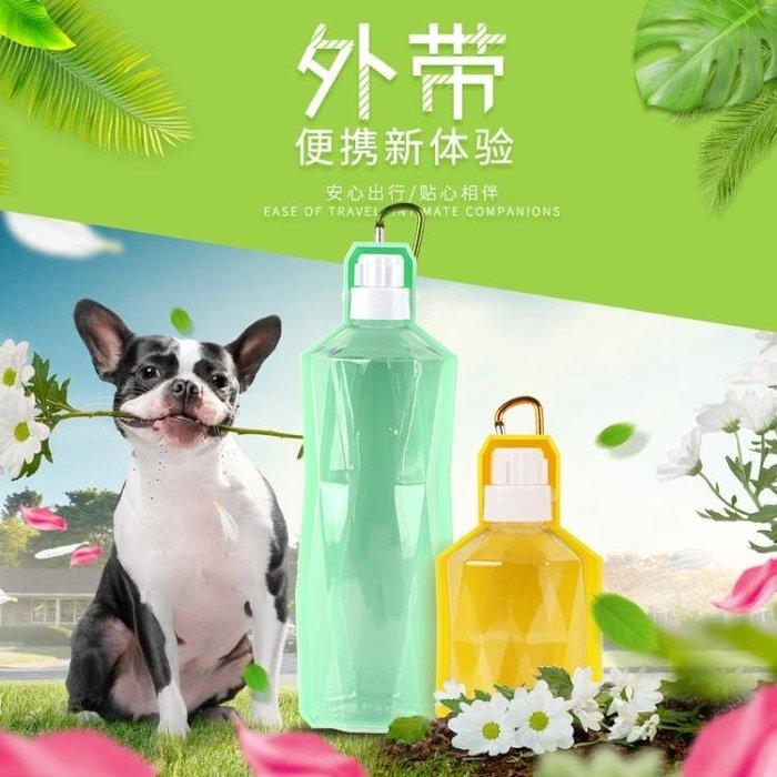 (低價衝量)寵物外出水壺狗狗外出水壺戶外便攜式飲水器隨行水杯外帶喝水器寵物用品