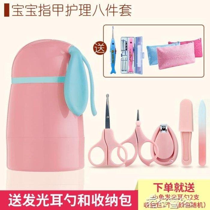 嬰兒指甲剪新生嬰幼兒寶寶小孩專用鉗防夾肉剪刀神器安全套裝兒童