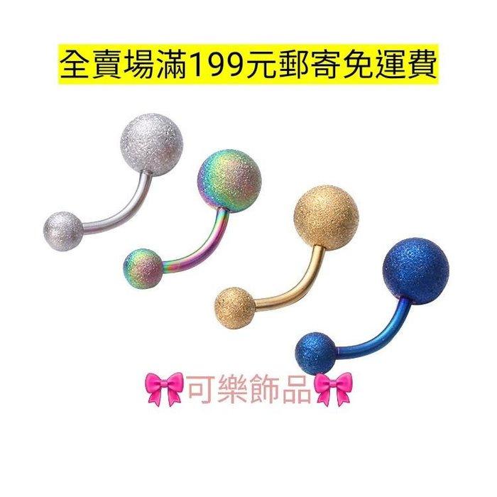 ?可樂飾品P52?316L醫療鋼肚臍環