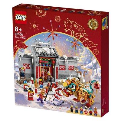 【W先生】LEGO 樂高 積木 玩具 Chinese Festivals 年獸的故事 80106