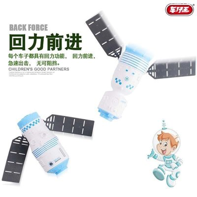 「Y.K小鋪」 火箭玩具航天器飛機模型宇宙探索隊飛船回力發射兒童寶寶益智3-6歲4SJ983