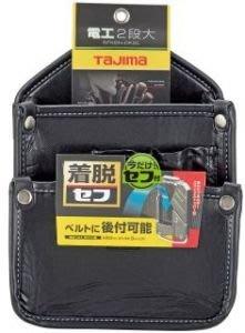 【台中職人金物店】(含稅) TAJIMA 田島 SFKBN-DK2L  快拆式二層電工袋 工具包 工具袋