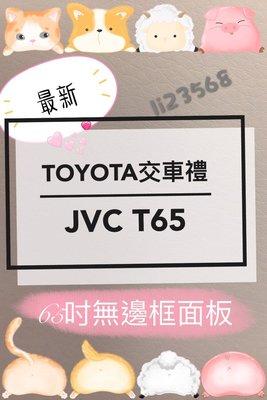 TOYOTA JVC 65吋(T65) 超4K電視 最新無邊框面板 便宜出售19099元提貨券