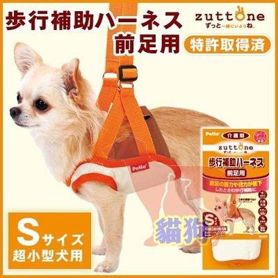 **貓狗大王**日本 PETIO 步行補助帶、前足輔助帶S // 協助散步、復健