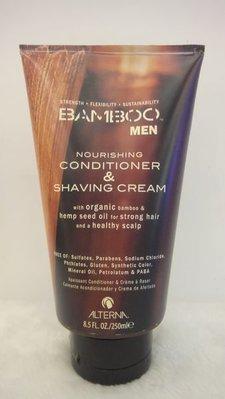 便宜生活館【免沖洗護髮】ALTERNA 歐娜 BAMBOO 純型 髪鬍乳250ml給予造型兼具護髮同步