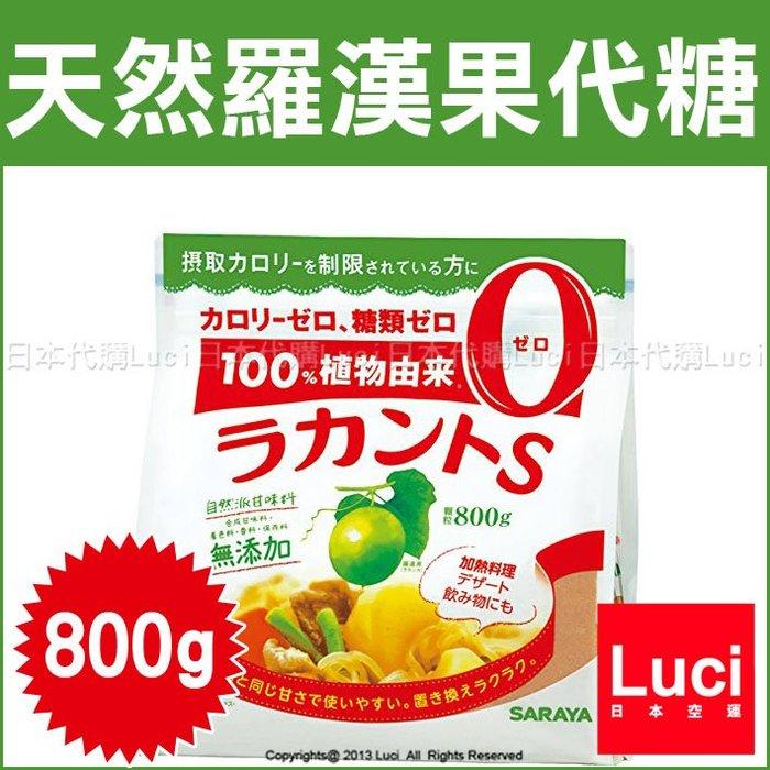 天然羅漢果代糖 自然派 顆粒狀 800g SARAYA 超值家庭號 烘焙飲食 低醣 LUCI日本代購