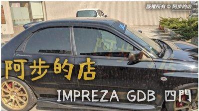 【阿步的店】公司指定 晴雨窗,速霸陸,IMPREZA,GC8,GF8,GDB,GGA,WRX,STI,SUBARU
