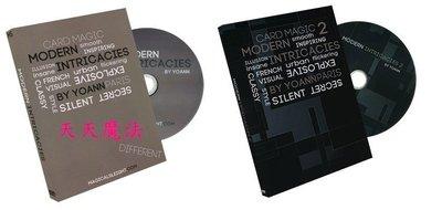 【天天魔法】【S464】正宗原廠~現代牌術1+2~Modern Intricacies 1+2 by Yoann~