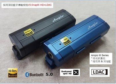 Ampio藍芽 5.0 aptX HD + Sony LDAC 24bit  96kHz  Hi-Res 藍芽耳擴