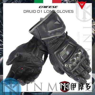 伊摩多※義大利DAiNESE DRUID D1 LONG GLOVES 手套 長手套 防護 碳纖維 競速 長手套 黑黑黑