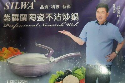 西華 30cm紫羅蘭陶瓷不沾炒鍋【免運】