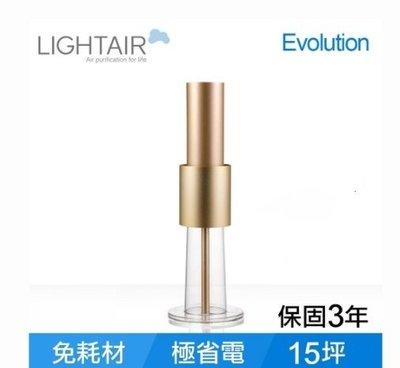 限量 蘋果金《名展影音》瑞典精品 LightAir IonFlow 50 Evolution PM2.5 空氣清淨機