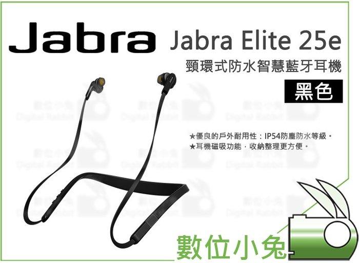數位小兔【Jabra Elite 25e 頸環式防水智慧藍牙耳機 黑】防水 藍牙耳機 運動 公司貨 IP54防塵