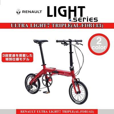 童年時光機自行車店  RENAULT 14吋3速鋁合金7.8公斤超輕量折疊車
