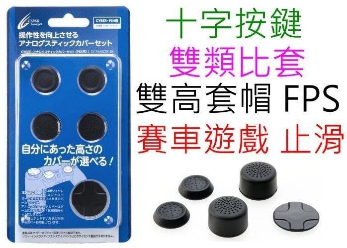 雙類比套 雙高套帽PS4用 日本進口 CYBER 操作性 十字按鍵  FPS 賽車遊戲 止滑 黑色款 【板橋魔力】