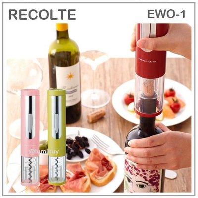 ~ ~ 直送 RECOLTE 麗克特 EZ WINE 電動 紅酒開瓶器 開瓶器 電池式 三色 EWO~1