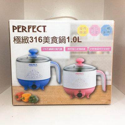 《安心Go》^暖心特價^理想PERFECT 極緻 316不鏽鋼美食鍋 1.0L IKH-A0110 小火鍋 料理鍋