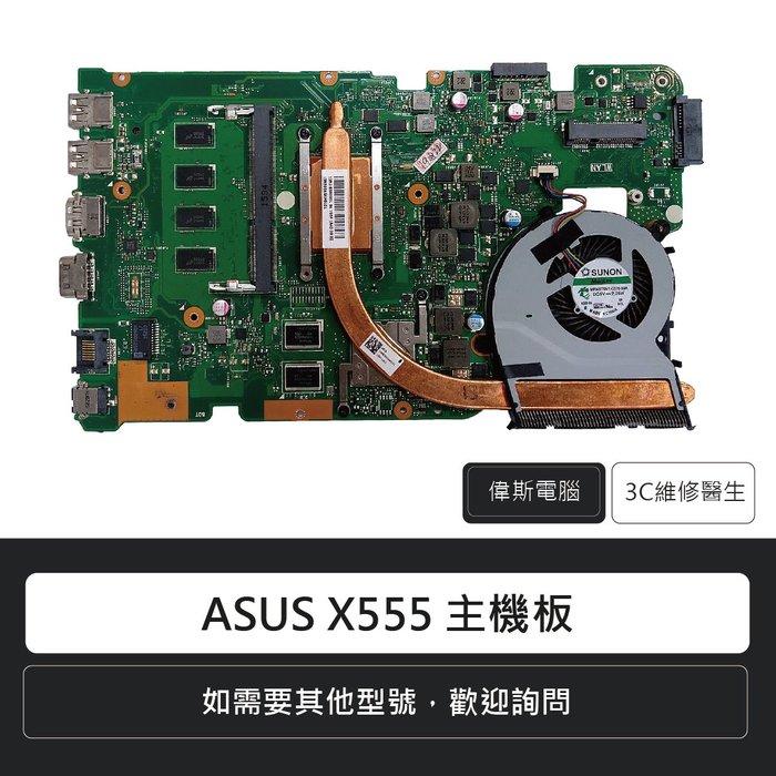 ☆偉斯電腦☆ASUS 華碩 X555 X455 K555 主機板
