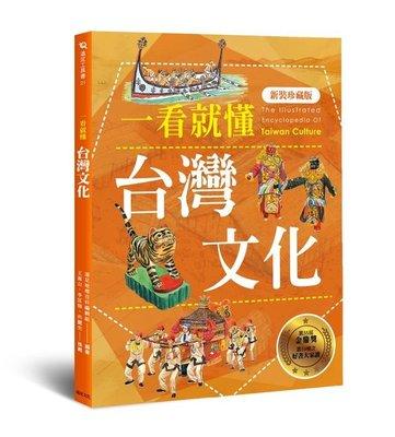 {kobe.com童書網}一看就懂!完全圖解台灣系列(全套五冊)