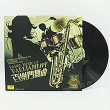 高鳴音像 LP黑膠唱片12寸全新 老式留聲機專用 華爾滋 百樂門舞曲 原裝正版