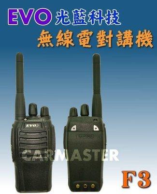 《實體店面》【2入】EVO F3 單頻 無線電對講機 加大功率 UHF手持式 業務型 超大音量 全新