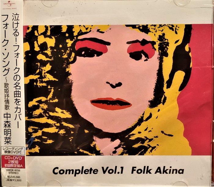 中森明菜 --- フォーク・ソング ~歌姫 抒情歌 [初回限定盤A] ~ 日版全新未拆 ( CD+DVD ), 最後一張