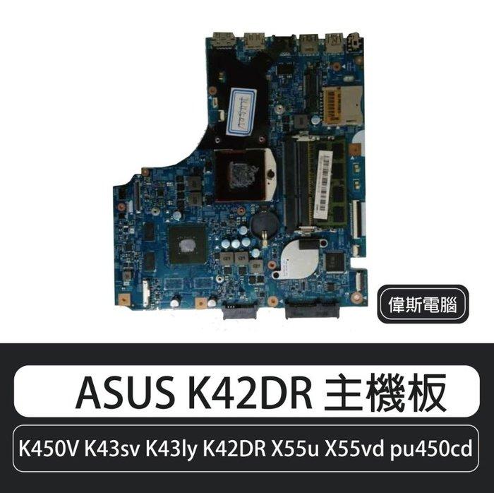 ☆偉斯電腦☆華碩K450V K43sv K43ly K42DR X55u X55vd pu450cd主機板