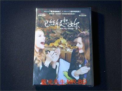 [DVD] - 已經很想妳 Miss You Already ( 得利公司貨 )
