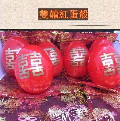 開運紅蛋 滿月 油飯紅蛋殼 彌月紅蛋 結婚囍蛋 小禮品 抽獎 紅蛋 扭蛋 婚禮 小物 喜氣 可裝糖果 巧克力 喜餅