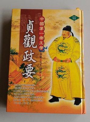 【書香傳富2004】(近全新) 中國第一帝王學 貞觀政要 (精裝本)吳兢_崇文館 (初版)