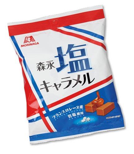 預購 開立發票 日本原裝 森永 鹽味焦糖牛奶糖 92g 法國鹽 MORINAGA 日本製 牛奶糖 日本糖果 日本甜食