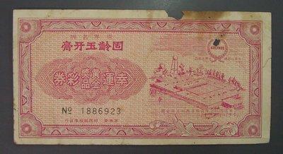 dp1236,民國53年,固齡玉牙膏黃金獎品彩券,極稀少。