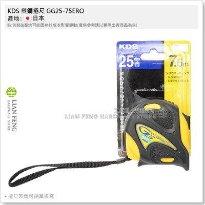 【工具屋】*含稅* KDS 塑鋼捲尺 GG25-75ERO 7.5M × 25mm 魯班尺 文公 止滑 卷尺 日本製