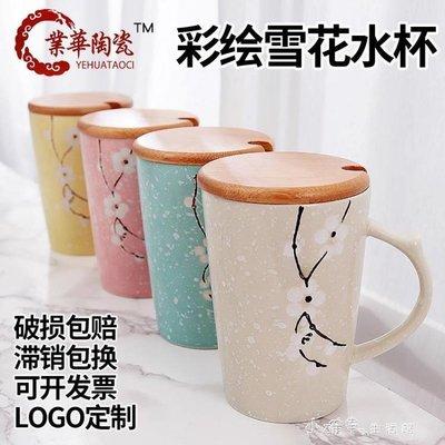 田園風清新手繪彩釉馬克杯帶蓋勺創意禮品大容量咖啡杯牛奶杯茶杯    全館免運