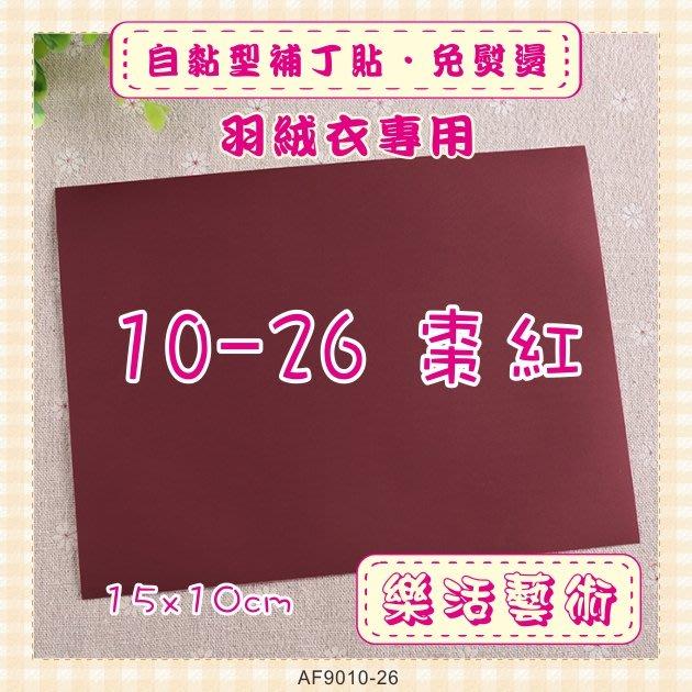 樂活藝術「燙貼布」 ~ 10-26棗紅色 羽絨衣專用 自黏型補丁貼 免熨燙 防水《有背膠》【現貨】【AF9010-26】