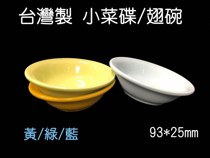 【無敵餐具】現貨-台製小菜蝶/翅碟/醬料碟/醬油碟(93*25mm)3個顏色~【A0068】
